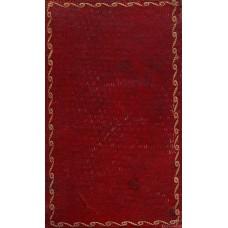 Bibelske historier - som indledning til religionsvisningen i Skolerne,1824