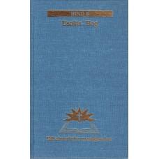 Bibelværk for menigheden nr. 8