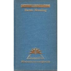 Bibelværk for menigheden nr. 1
